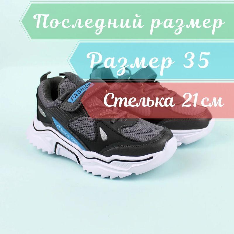 Кроссовки для мальчика серые тм Boyang размер 35