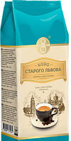 Кофе молотый, натуральный Старого Львова Лигуминный, кава мелена, натуральна Лігумінна, 250 г, фото 1