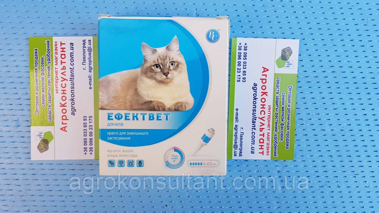 Краплі Эффектвет 0,5 мл для котів від бліх, кліщів, вошей, волосоїдів.поштучно