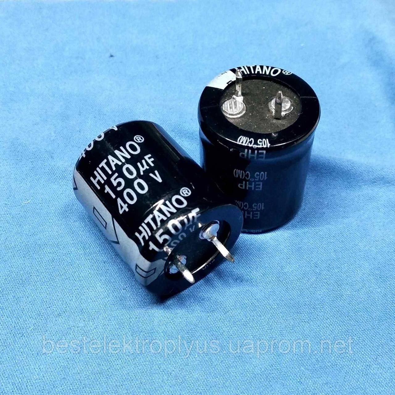 Конденсатор электролитический 150 мкф 400 В
