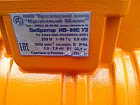 Площадочный вибратор ИВ-98Е