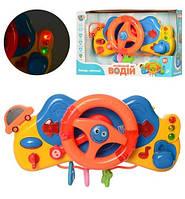 Музыкальная игрушка автотренажер M 4095 UA (7324) 29 см