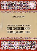 Практическое руководство при совершении приходских треб. Н.Сильченков, фото 1