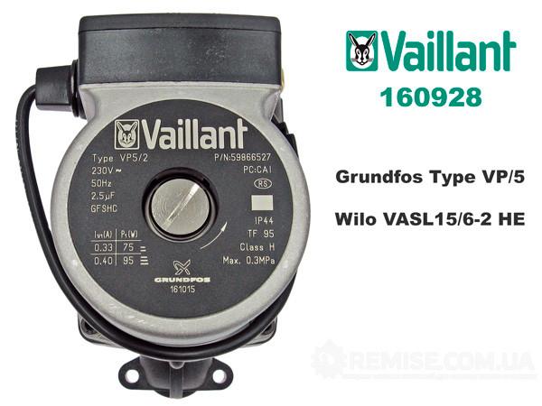Насос Vaillant TURBOmax, ATMOmax - 160928