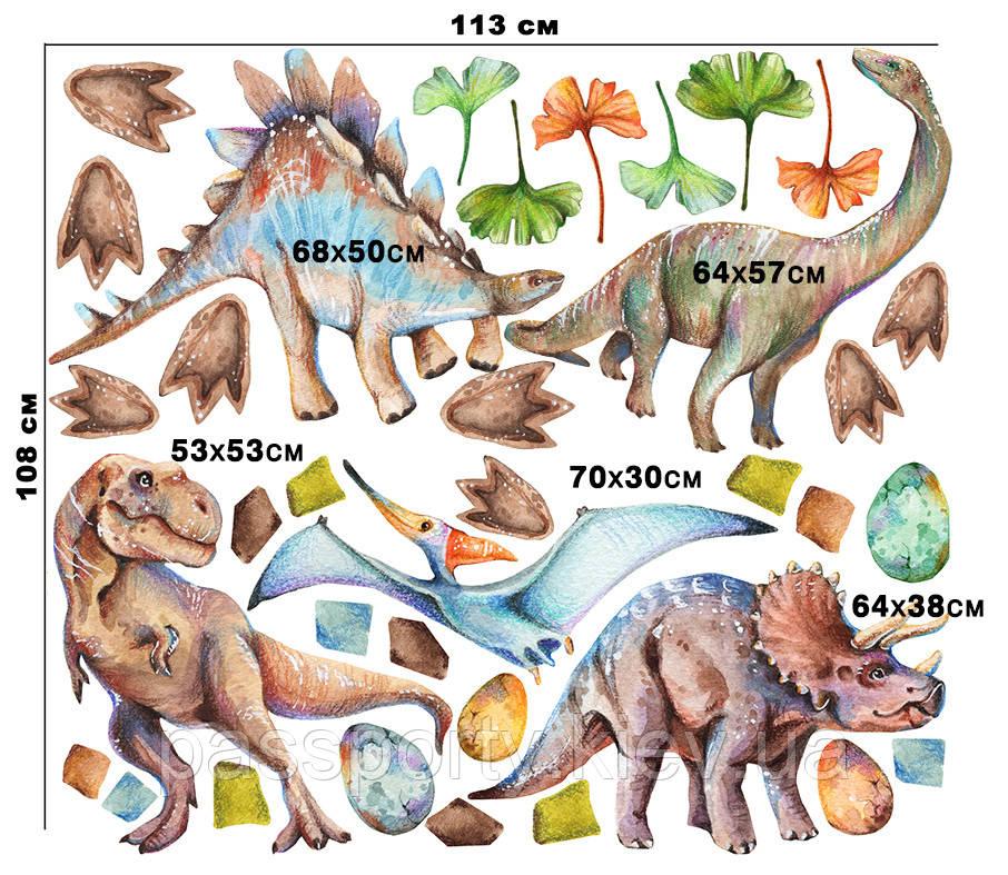 Виниловые наклейки на стену Динозавры