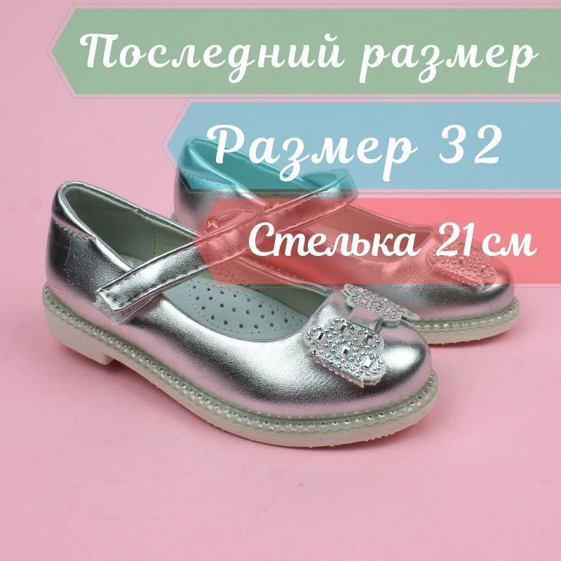 Нарядные туфли для девочки серебро тм Том.м размер 32