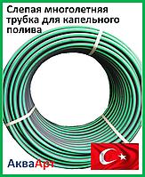 Слепая многолетняя трубка для капельного полива 16 мм (1,5 мм) Турция 200м.
