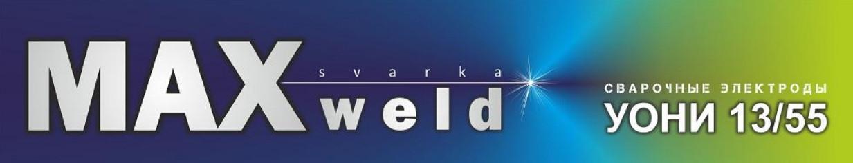 Електроди MAXweld УОНІ 13/55 3мм., 2,5кг