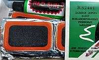 Набор латок Red Sun RS2401 для ремонта авто и вело камер 24 штуки с клеем (50мм * 30мм)
