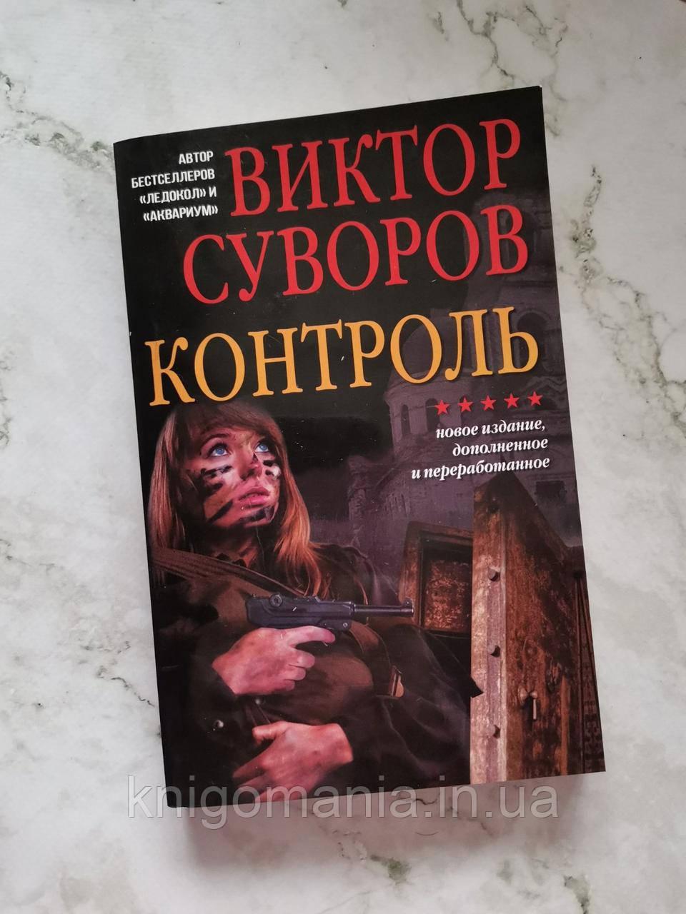 Контроль Віктор Суворов