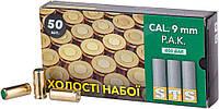 Патрон холостой STS кал. 9 мм P.A. (пистолетный)