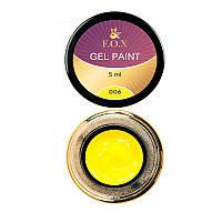 Гель-краска для дизайна ногтей F.O.X Gel paint №006 желтый