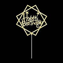 Топпер Happy Birthday в форме квадрата Топпер квадратный Happy Birthday Золотой топпер на торт
