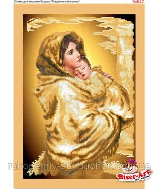 Схема для вишивки бісером (хрестиком) Бисер-Арт «Мадонна з немовлям в золотих тонах (647)»