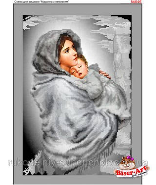 Схема для вишивки бісером (хрестиком) Бисер-Арт «Мадонна з немовлям в срібних тонах (646)»