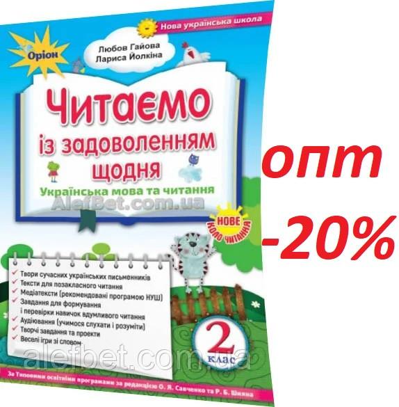 2 клас / Читаємо із задоволенням щодня (НУШ) / Гайова, Йолкіна / Орион