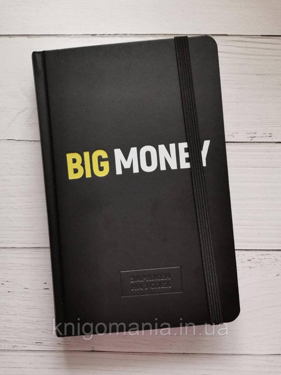 BIG MONEY. Бизнес-блокнот