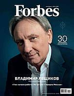 Акція!!! Журнал Forbes + Forbes Колекція лютий 2020, фото 1