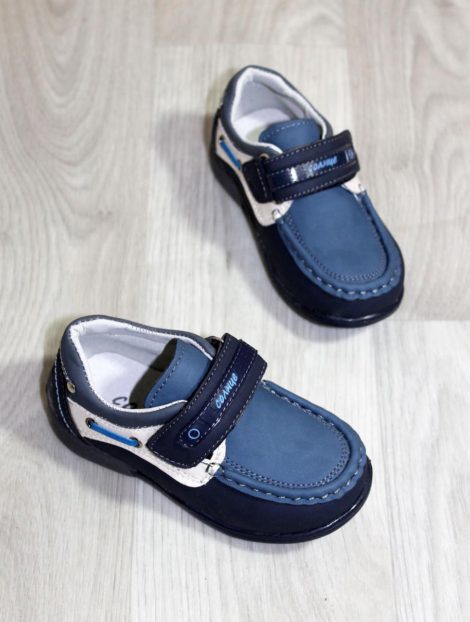 Туфли для мальчика, 21-26