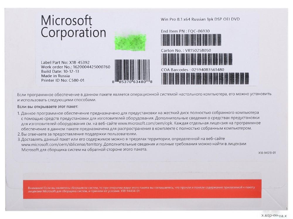 Microsoft Windows 8.1 Pro x64 Russian DVD OEM (FQC-06930)