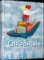 Сніговірші для малят Серія: Вірші для дітей
