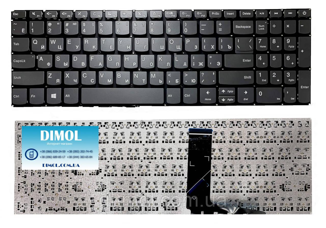 Клавиатура для ноутбука Lenovo IdeaPad 520-15, 320-15 series, rus, gray
