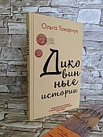 """Книга """"Диковинные истории"""" Ольга Токaрчук"""
