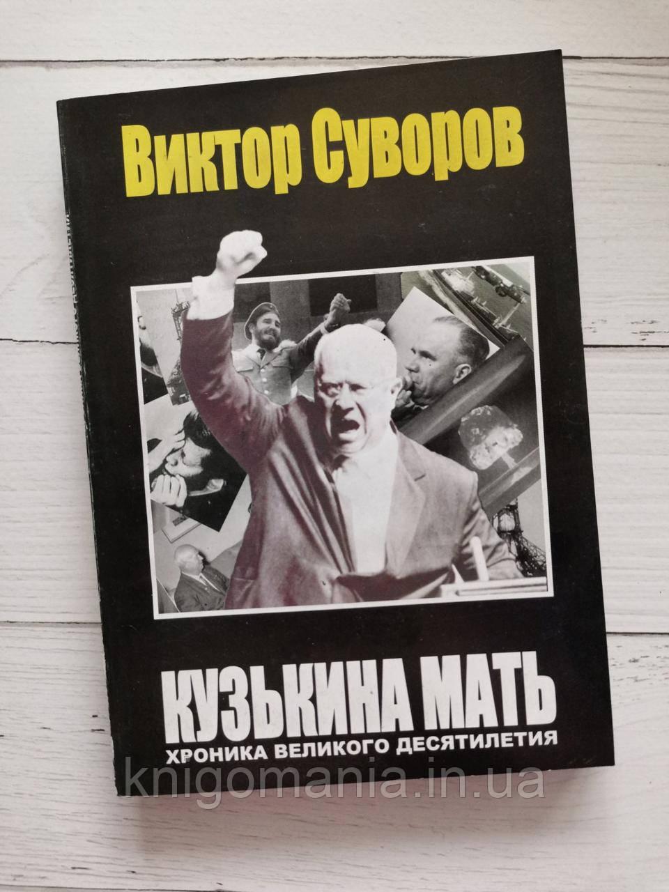 Кузькіна мать. Хроніка великого десятиліття. Віктор Суворов