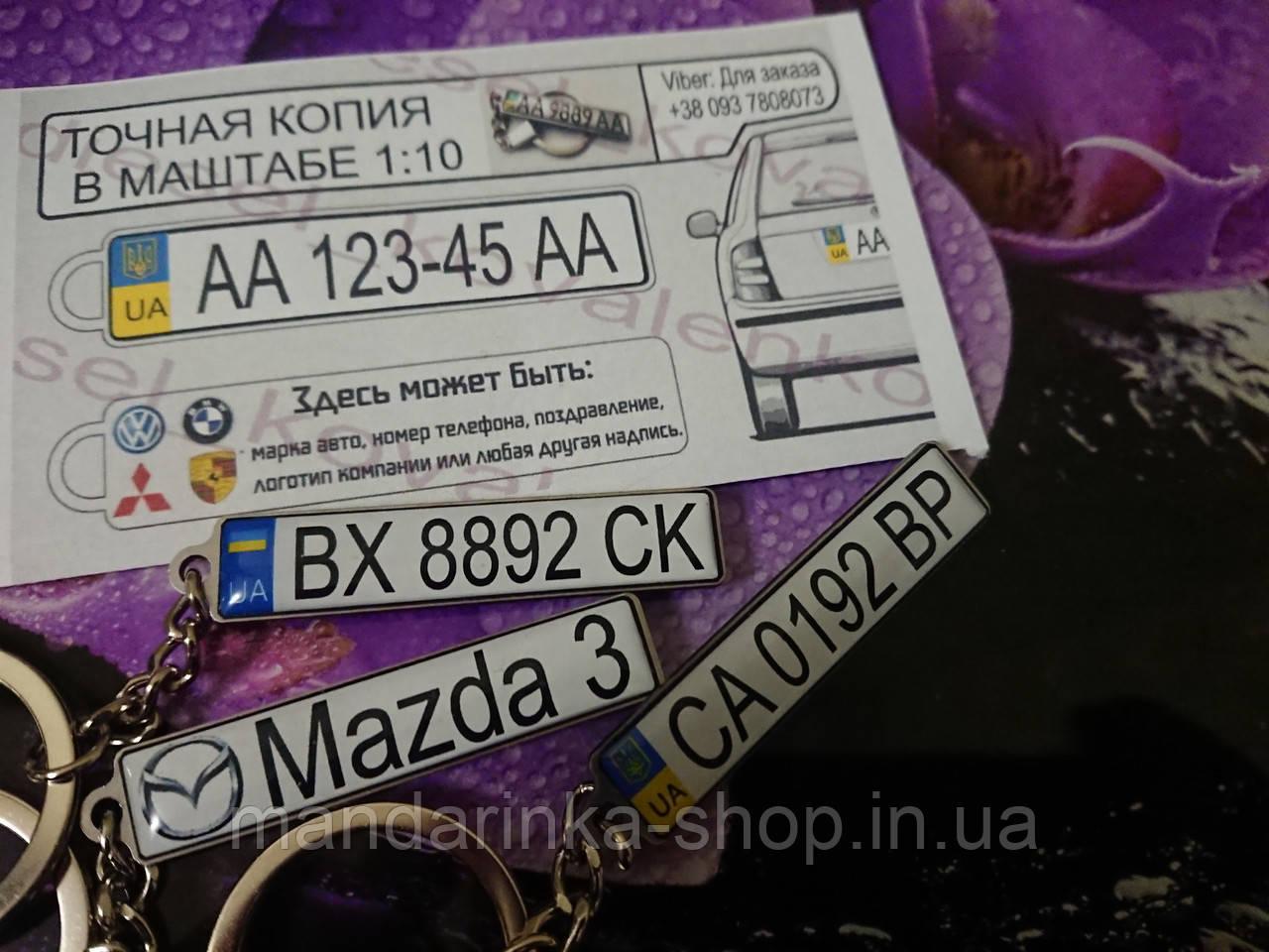 Брелок с номером (Стандарт L) - Mazda 3