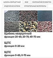 Щебень кварцитный  фракции 10-15 мм