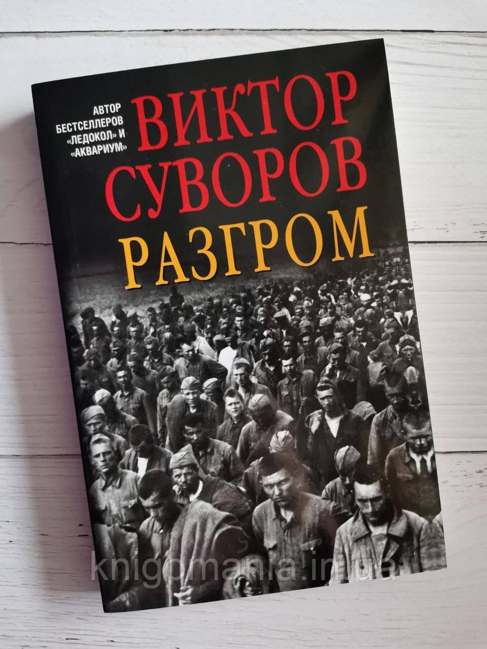 Разгром. Виктор Суворов