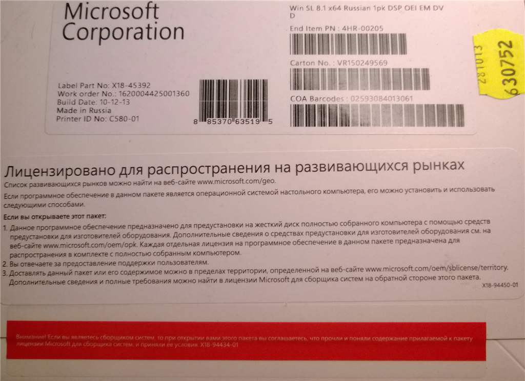 Microsoft Windows 8.1 SL x64 Russian, DVD, OEM (4HR-00205) поврежденная упаковка