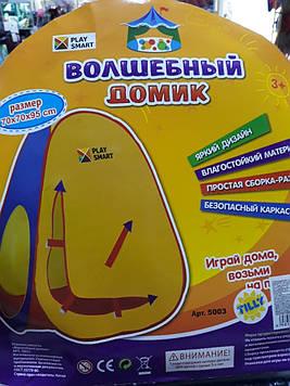 Детская игровая палатка волшебный домик 70 на 70 на 95