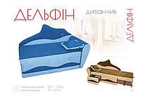 Детсуий диван «Дельфин» от производителя