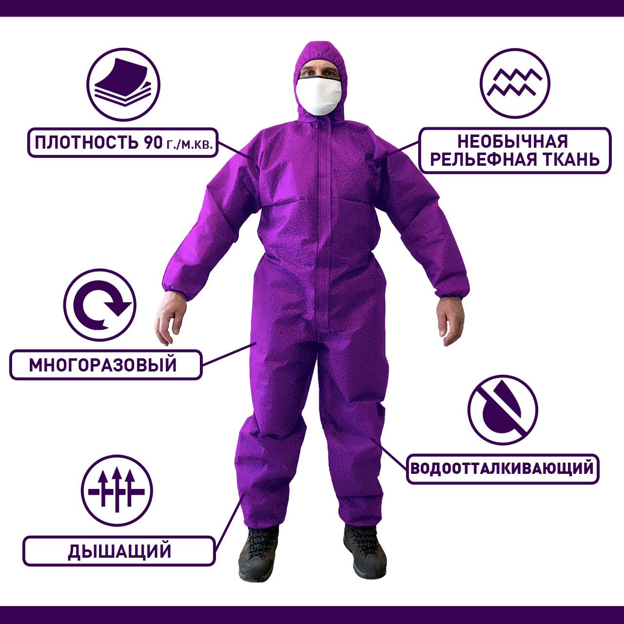 Костюм (комбинезон) защитный Рельеф Фиолетовый