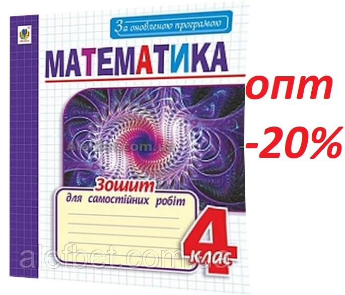 4 клас / Математика. Зошит для самостійних робіт / Чорненька / Богдан