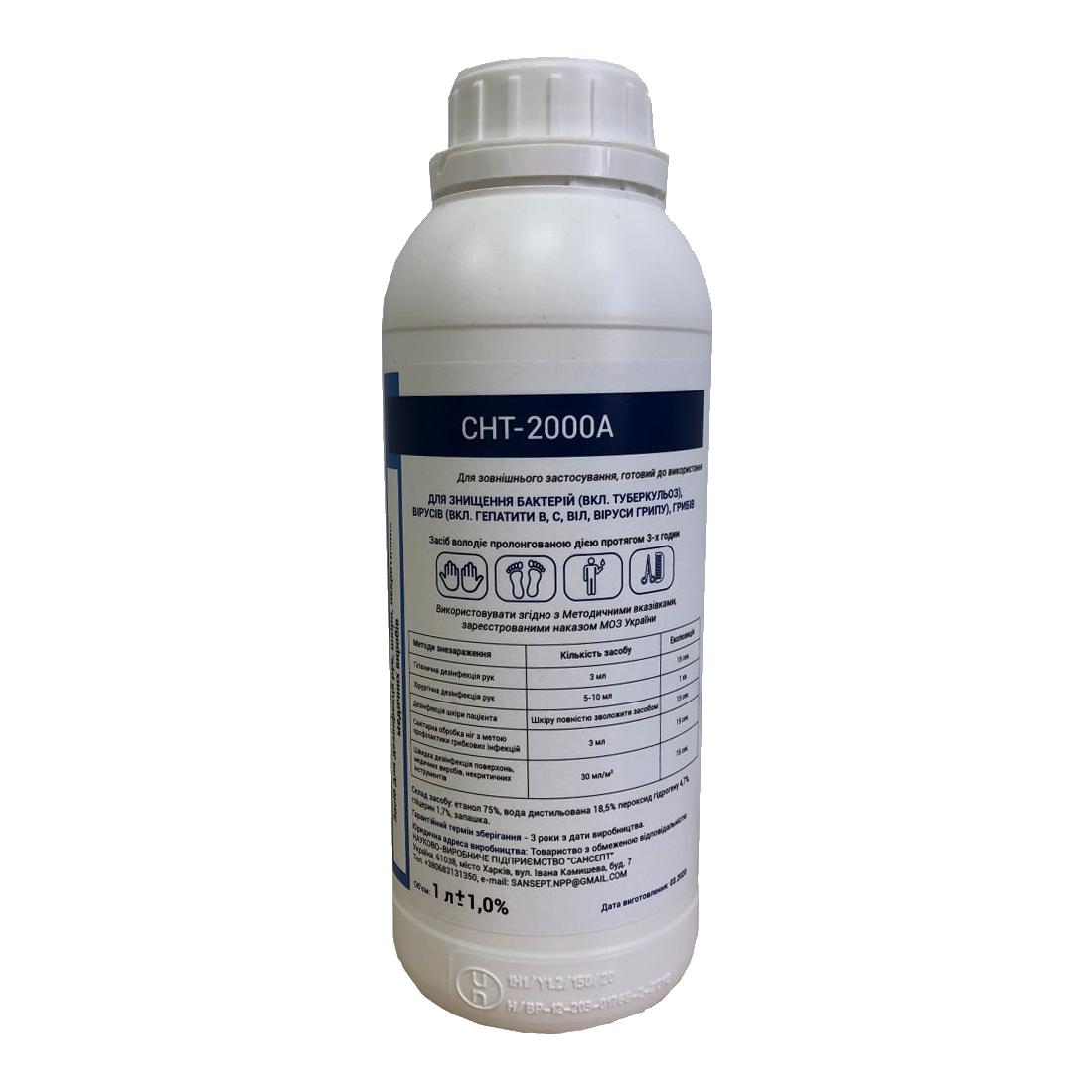 Антисептик для рук СНТ-2000С 1 литр