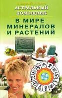 Липовский Ю.О.   Астральный помощник в мире минералов и растений
