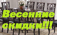 Весенние скидки на мебель