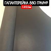 Шкіра галантерейна ВРХ чорна 1.8-2.0 мм/кожа галантерейная КРС, чорная 1.8-2.0 мм