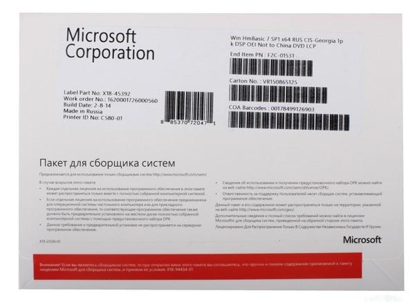 Microsoft Windows 7 Home Basic SP1 x64 RUS, OEM (F2C-01531)