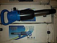 Отбойный молоток МОП-2
