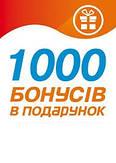 1000 БОНУСІВ
