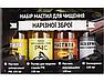 """Набор ружейных масел Глухарь """"Нарезное оружие"""" ( масло универсальное, омеднение, консервация, обезжириватель), фото 2"""