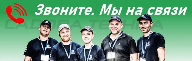 Официальный дилер Husqvarna в Харькове - Садова Техніка