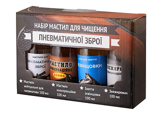 Набор оружейных масел для Пневматического оружия (масло нейтральное, консервация, освинцовка обезжириватель