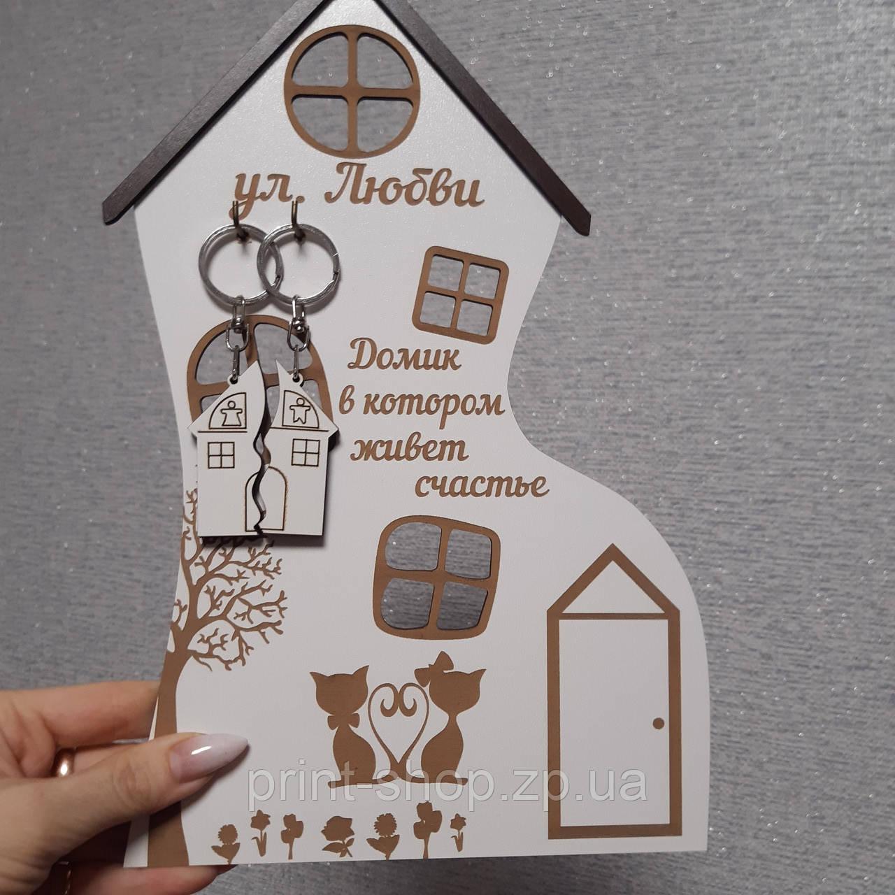 """Набор Ключница """"Домик"""" + пара брелков в Подарок."""