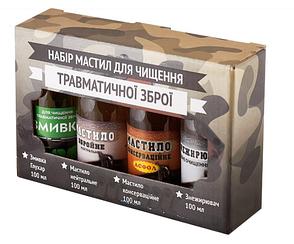 Набор ружейных масел для Травматического оружия (смывка, масло нейтральное, консервация, обезжириватель)