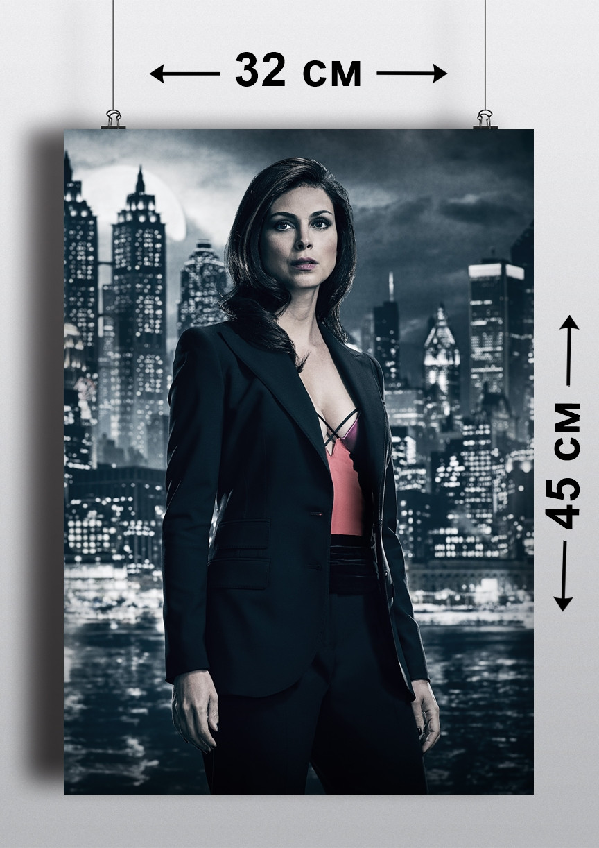 Плакат А3, Готэм 21