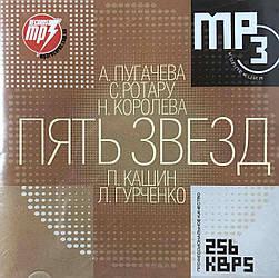 MP3 - диск. П'ять зірок.
